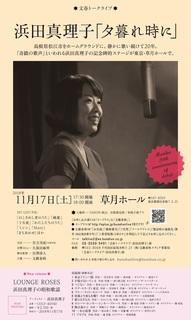 浜田真理子コンサートWEBフライヤー.jpg
