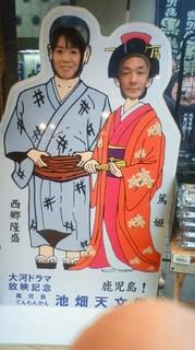 西郷どんと篤姫.jpg