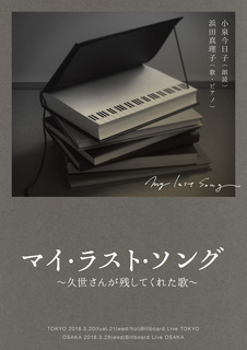 「マイラストソング」メインビジュアル【FIX】.jpg