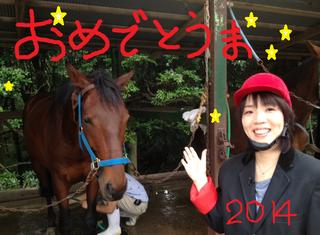 ブログ年賀状.png