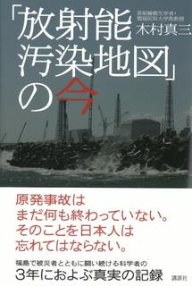 放射能汚染地図の今_表紙.jpg